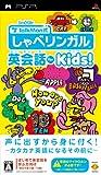 Talkman Shiki: Shabe Lingual Eikaiwa for Kids [Japan Import]