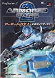 Armored Core 2 Official Guide Book (Wonder Life Special) (2000) ISBN: 4091028551 [Japanese Import]