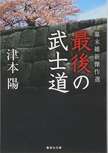 幕末維新傑作選 最後の武士道 (集英社文庫)