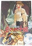 スタジオジブリDVD☆【もののけ姫】日本語/タイ語学習☆ 語学学習に最適 日本語視聴OK [DVD]