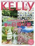 月刊KELLY(ケリー) 2018年 06 月号 [雑誌]