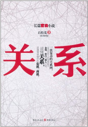 [Genuine] lengthy officials and businessmen Fiction: Relations ( Dan Songmao )(Chinese Edition)