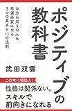 「ポジティブの教科書」武田 双雲