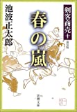 春の嵐 (新潮文庫―剣客商売)