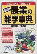 おもしろくてためになる最新 農業の雑学事典