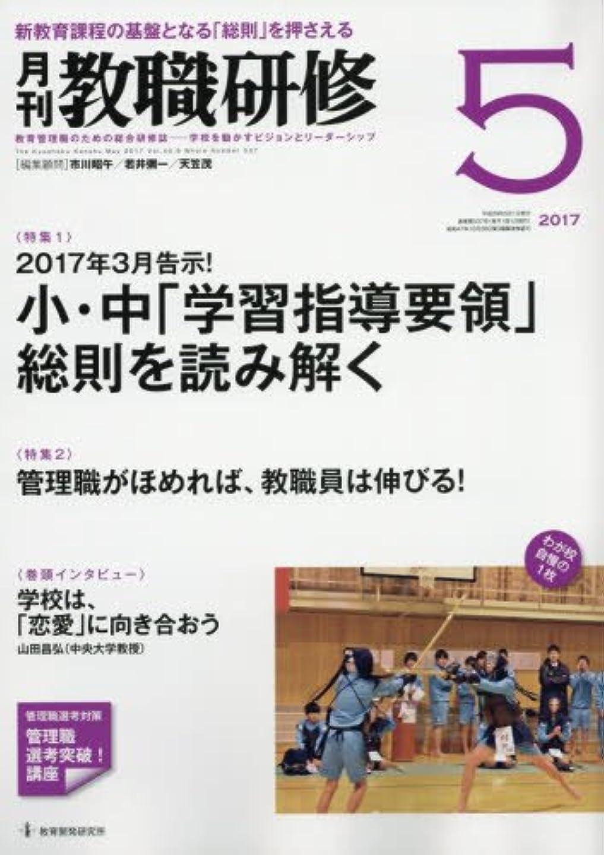 粘土太鼓腹抑止する教員養成セミナー 2017年7月号