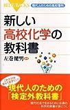 新しい高校化学の教科書―現代人のための高校理科 (ブルーバックス)