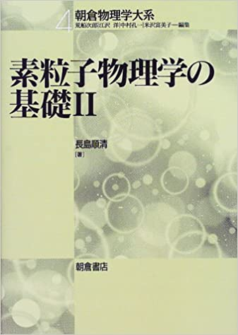 素粒子物理学の基礎〈2〉 (朝倉...