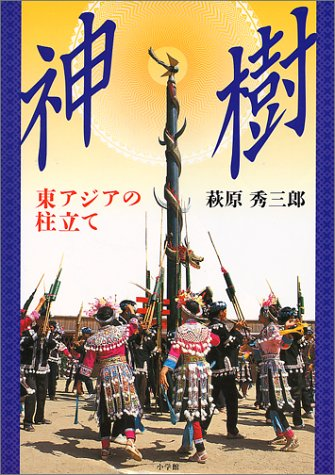 Upright column of East Asia - God tree (2001) ISBN: 4096261084 [Japanese Import]