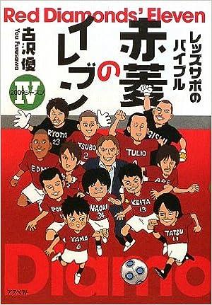 レッズサポのバイブル 赤菱のイレブンIV 2009シーズン | 古沢 優 |本 ...