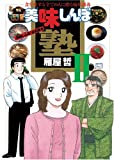 2 Oishinbo School -! Thrilling lecture to give to all who love the food (My First Big Books) (2006) ISBN: 4093593825 [Japanese Import]