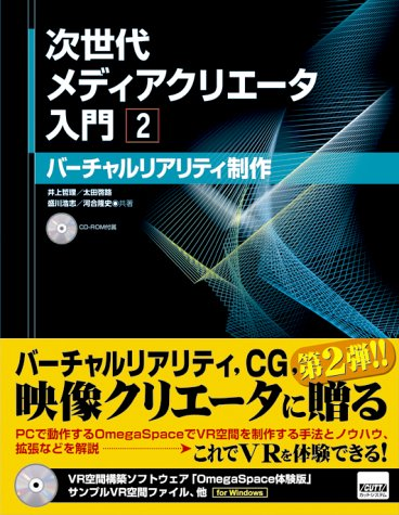 Download 2 Introduction to next-generation virtual reality Media Creator Introduction (2003) ISBN: 4877831010 [Japanese Import] pdf epub
