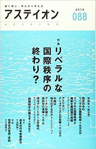 Book's Cover of アステイオン88 (日本語) 単行本(ソフトカバー) – 2018/5/17