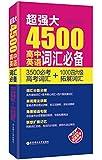 超强大4500高中英语词汇必备:3500必考高考词汇+1000四六级拓展词汇