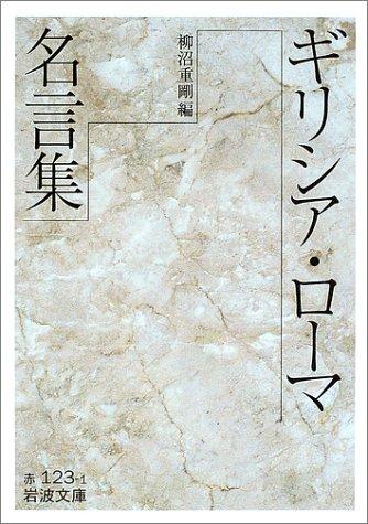 ギリシア・ローマ名言集 (岩波文庫)