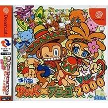 Samba de Amigo Ver. 2000 [Japan Import]
