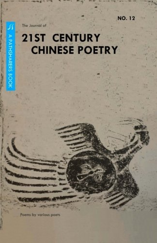 Download 21st Century Chinese Poetry, No. 12: Bilingual Chinese - English Text fb2 ebook