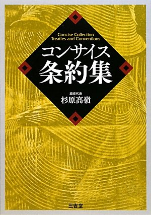 Read Online Konsaisu jōyakushū = Concise collection treaties and conventions PDF