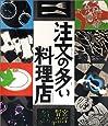 注文の多い料理店 (日本の童話名作選)