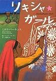 リキシャ★ガール (鈴木出版の海外児童文学―この地球を生きる子どもたち)