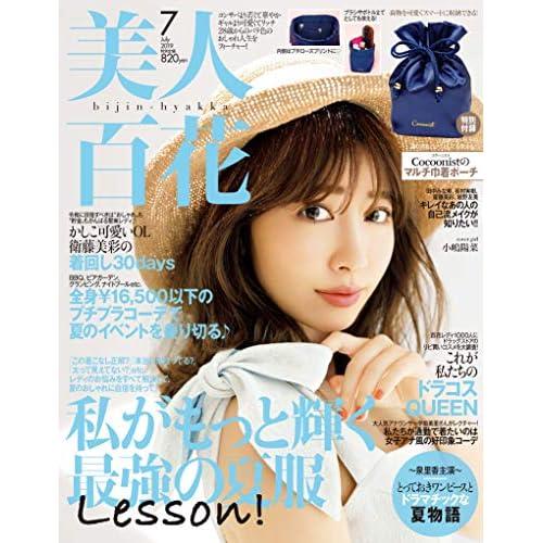 美人百花 2019年7月号 表紙画像