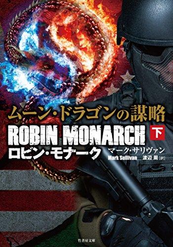 ムーン・ドラゴンの謀略 ロビン・モナーク 下 (竹書房文庫)