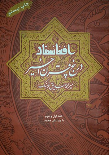 Afghanistan in the Last Five Centuries (In Persian Language) Mir Mohammad Sediq Farhang