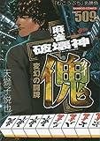 麻雀破壊神 傀 変幻の闘牌 (バンブーコミックス)