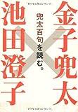 金子兜太×池田澄子―兜太百句を読む。 (百句他解シリーズ)