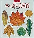 アート&エッセイ 木の葉の美術館