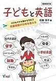 子どもと英語 -増補改訂版-