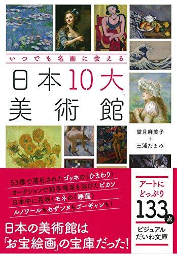 いつでも名画に会える 日本10大美術館 (ビジュアルだいわ文庫 023J)