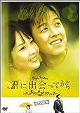 [DVD]君に出会ってから BOX1 [DVD]
