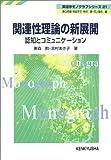 関連性理論の新展開―認知とコミュニケーション (英語学モノグラフシリーズ21)