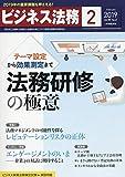ビジネス法務 2019年2月号[雑誌]