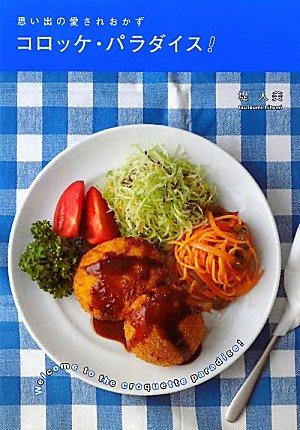 Read Online Korokke paradaisu = Croquette Paradise : Omoide no aisare okazu PDF
