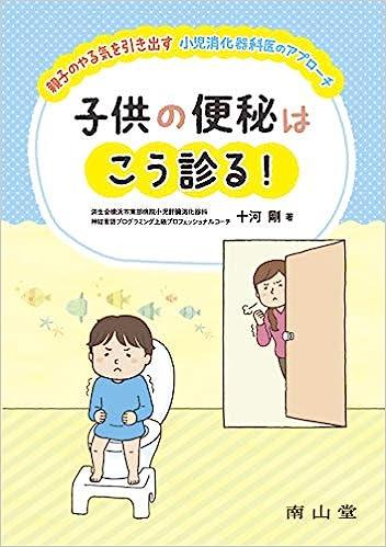 Book's Cover of 子供の便秘はこう診る! 親子のやる気を引き出す小児消化器科医のアプローチ (日本語) 単行本 – 2020/4/17
