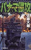 レッドサンブラッククロス パナマ侵攻〈1〉 (C・NOVELS)