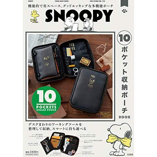 SNOOPY 10ポケット収納ポーチ BOOK 画像