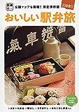 おいしい駅弁旅 2019年 04 月号 [雑誌]: 旅行読売 増刊