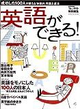 I can speak English! 100 - Successful people teach