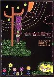 さかさま魔女 (魔女の本棚 3)