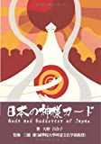 日本の神様カード