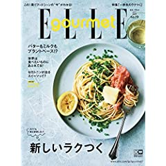 ELLE gourmet 最新号 サムネイル
