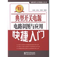 typical switching power supply circuit and application of knowledge map quickly Starter(Chinese Edition)