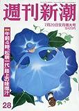 週刊新潮 2017年 7/20 号 [雑誌]