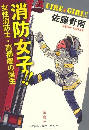 消防女子!! 女性消防士・高柳蘭の誕生 (宝島社文庫)