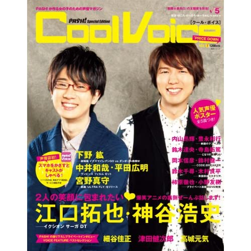Cool Voice Vol.7 表紙画像
