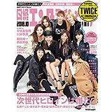 日経エンタテインメント 2018年10月号 小さい表紙画像