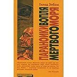 img - for Paranoiki voplya Mertvogo morya book / textbook / text book